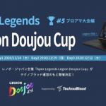 41433「Apex Legends Legion Doujou Cup」にAKB48チーム8が参戦決定!