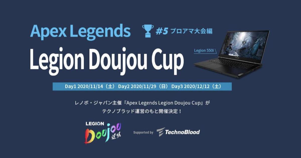 「Apex Legends Legion Doujou Cup#5 プロアマ大会編」Day1開催!Day2&Day3も参加者募集中