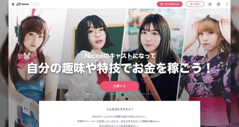 遂に日本上陸!元祖ゲーミングパパ活「nicee(ナイシー)」の日本版が公開!正式リリースは12月を予定!