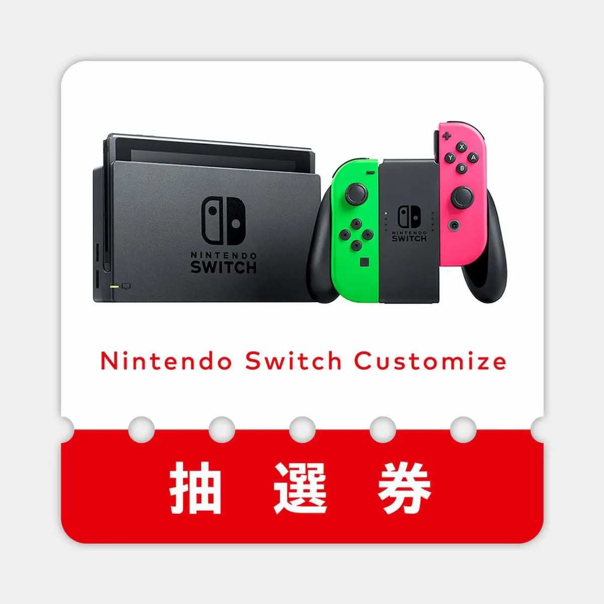 Nintendo Switch Customize抽選券