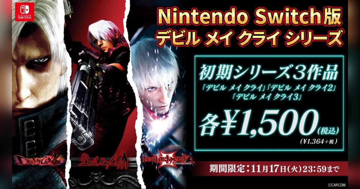 Nintendo Switch版「デビル メイ クライ」シリーズが1週間限定セールを実施中!