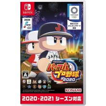 Nintendo Switch版 eBASEBALLパワフルプロ野球2020
