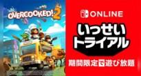 Nintendo Switch いっせいトライアルにはちゃめちゃクッキングアクション「オーバークック2」が登場!