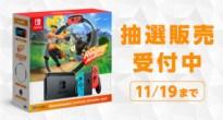 マイニンテンドーストアで「Nintendo Switch リングフィット アドベンチャー セット」の抽選販売申し込み受付中!