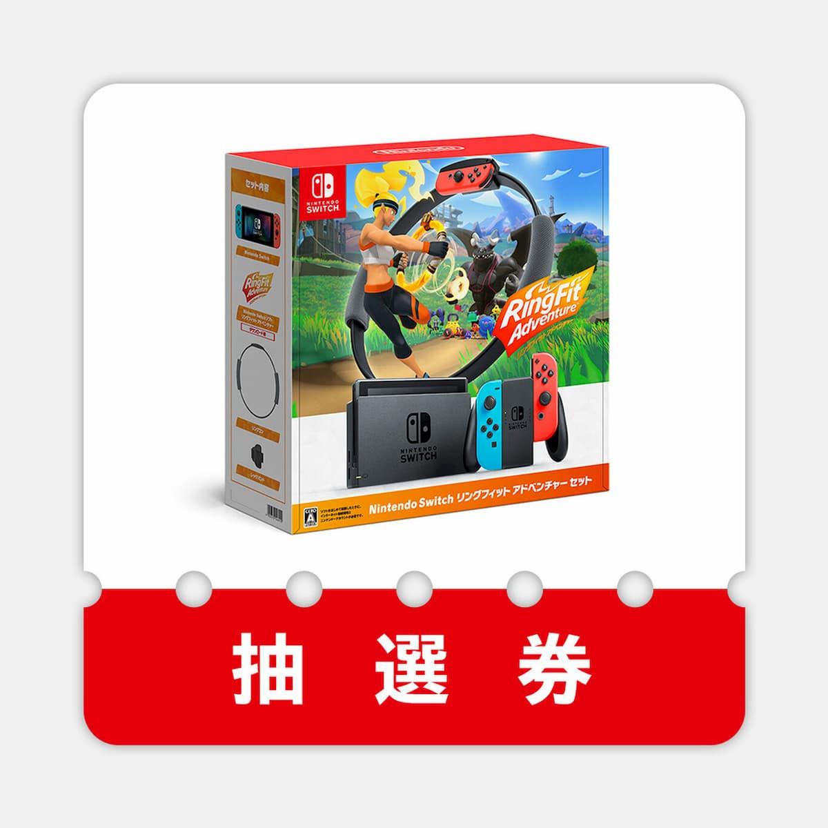 Nintendo Switch リングフィット アドベンチャー セット抽選券