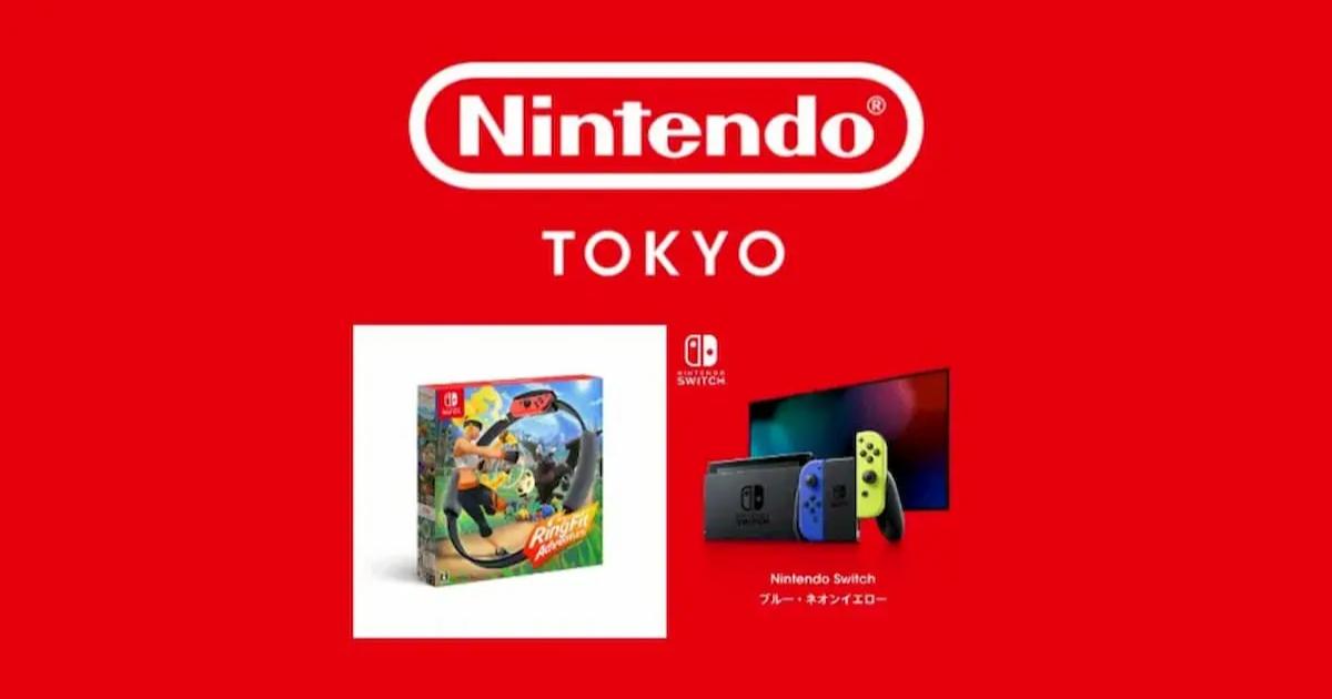 Nintendo TOKYOでリングフィットとSwitch本体のWEB限定抽選予約開催中!