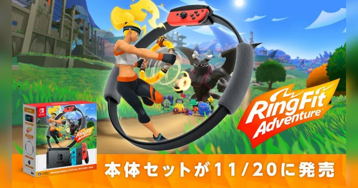 「Nintendo Switch リングフィットアドベンチャー セット」のWEB限定抽選予約がNintendo TOKYOで開始!