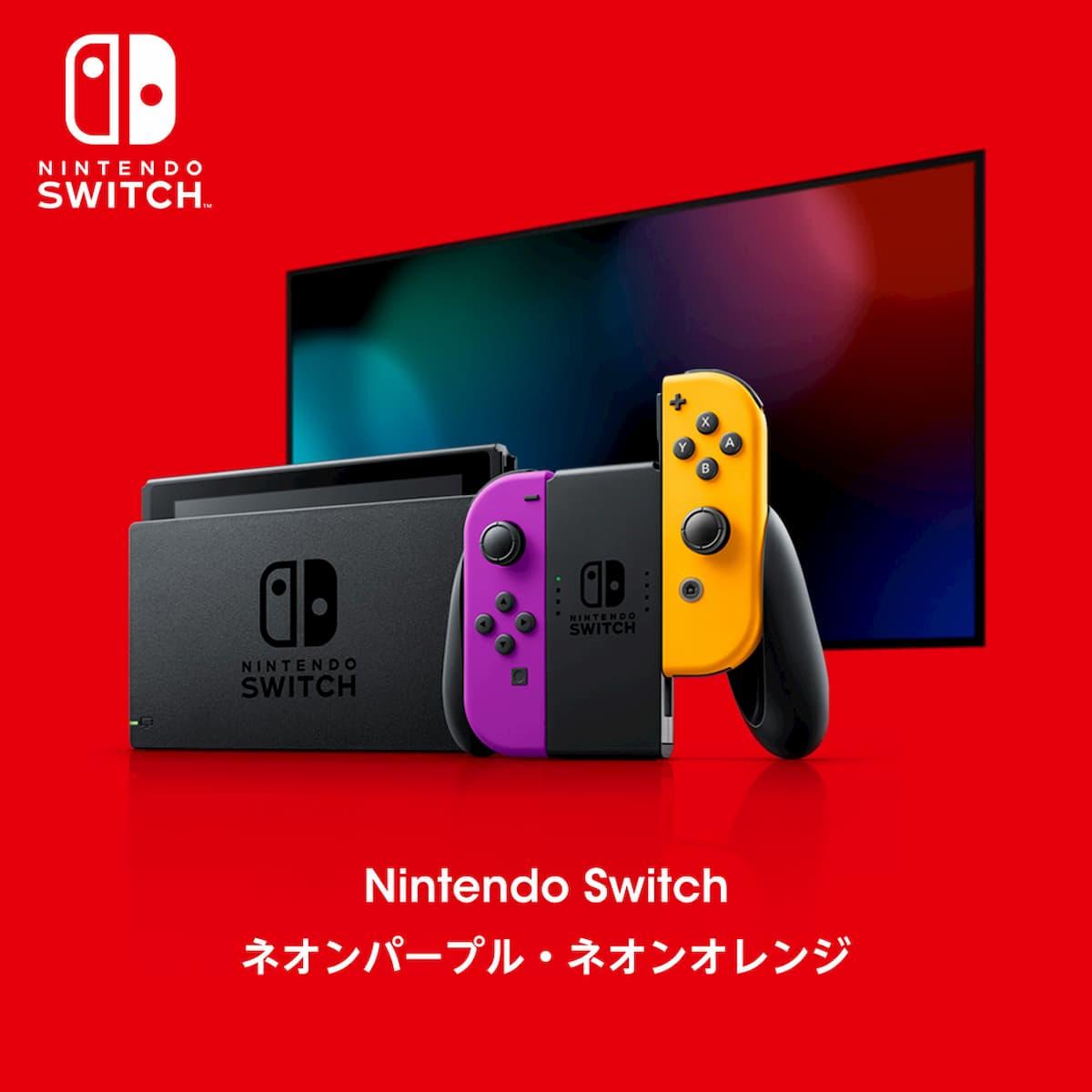 Nintendo Switch (L)ネオンパープル・(R)ネオンオレンジ