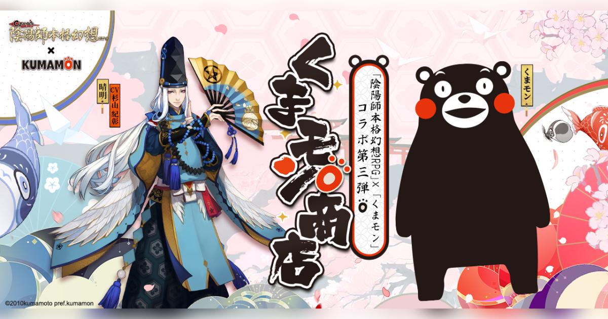 陰陽師本格幻想RPGでくまモンコラボ第3弾が実施中!熊本の魅力を平安京に伝えて豪華報酬をゲット!