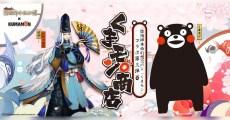 和風幻想RPG-陰陽師Onmyoji與熊本熊合作活動第3彈開始了!