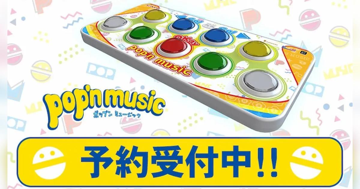 待望の「pop'n music 専用コントローラ プレミアムモデル」登場!商品化を目指し予約受付中!