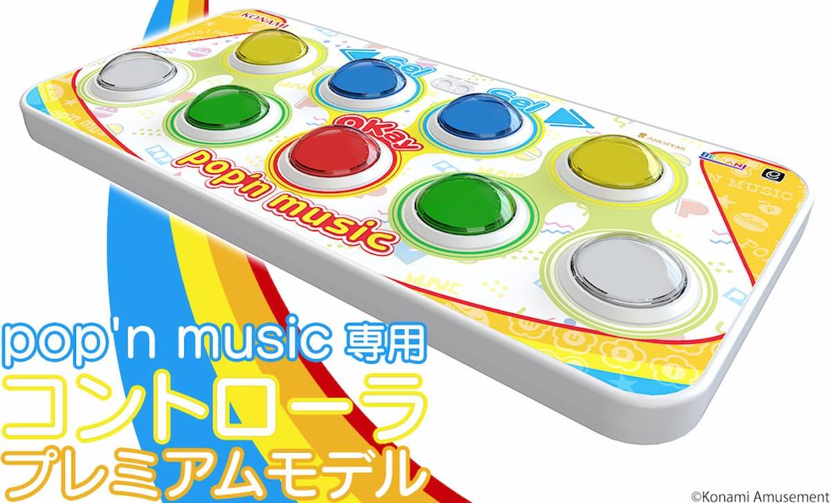 pop'n music 専用コントローラ プレミアムモデル