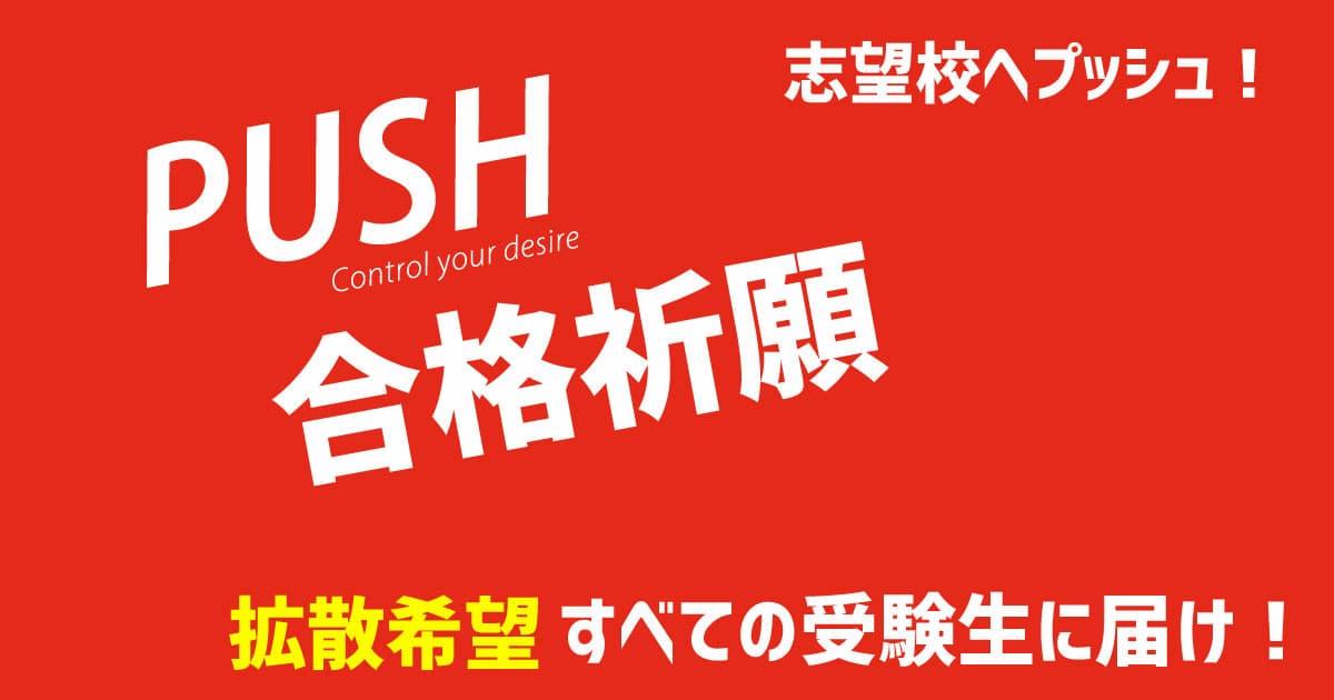 エナジーカプセル「PUSH」が受験生を応援!「PUSH for work」を333名にプレゼント!