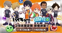 「ぷよぷよ!!クエスト」×「ハイキュー!! TO THE TOP」コラボ第2弾開催!