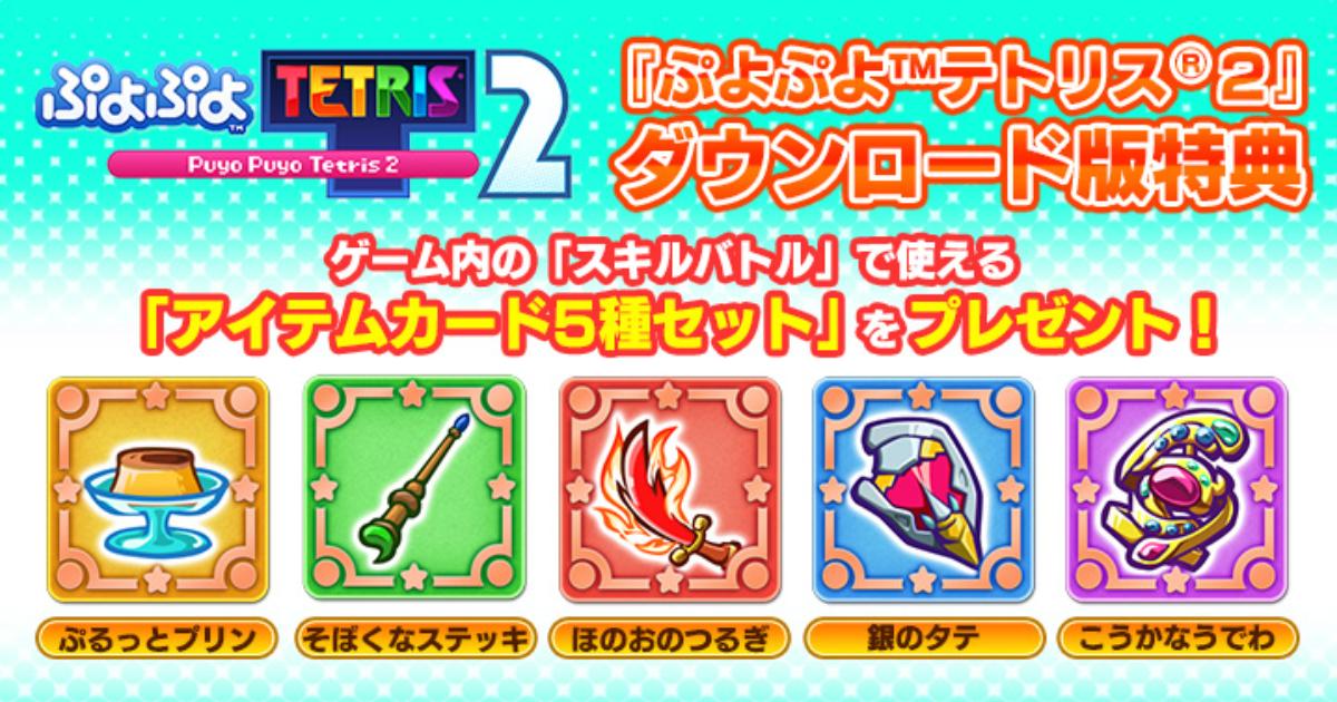 PlayStation StoreにてPlayStation 4版「ぷよぷよテトリス2」の予約注文を開始!ダウンロード特典は「アイテムカード5種セット」!