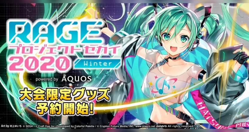 「RAGE プロジェクトセカイ 2020 Winter powered by AQUOS」公式グッズ予約開始