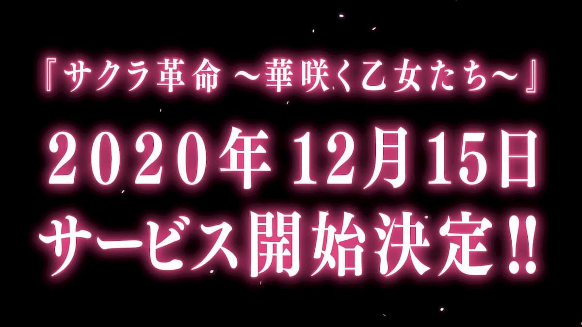 2020年12月15日 サービス開始決定