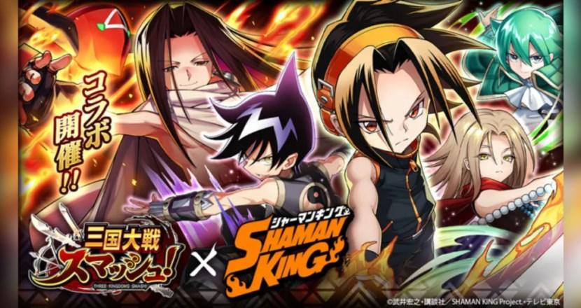 爽快ひっぱり大戦アクション「三国大戦スマッシュ!」が再アニメ化が決定した「SHAMAN KING」とのコラボイベント開催中!