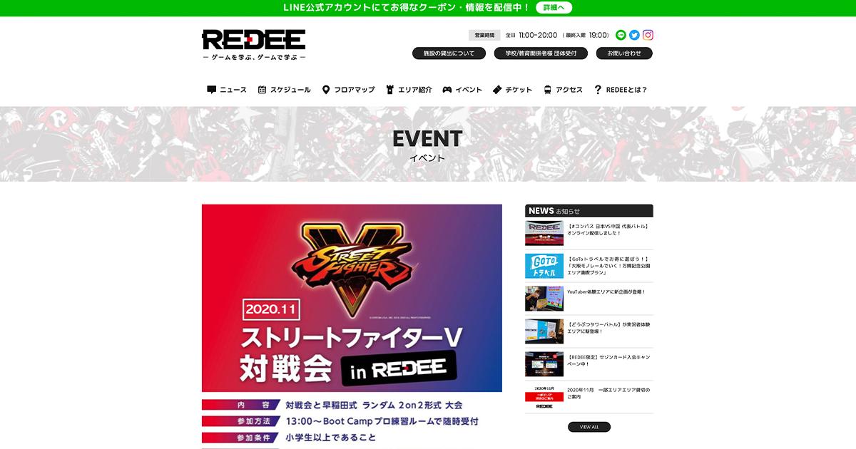 大阪最大規模のeスポーツ施設「REDEE」で参加無料のストリートファイターV対戦会&大会をオフライン開催!