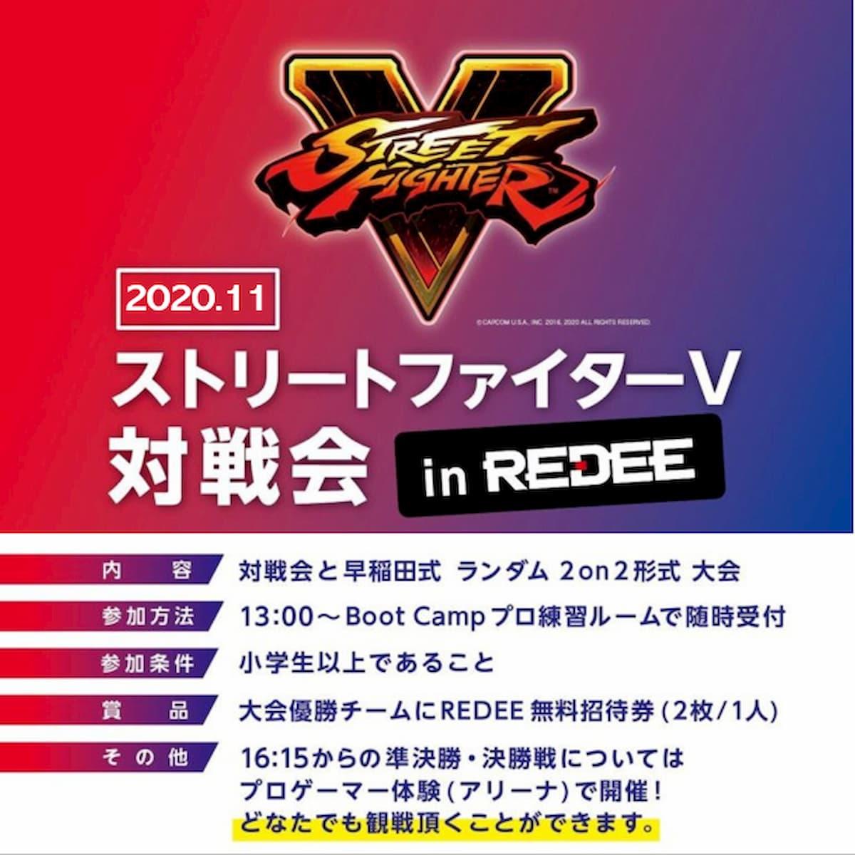 ストリートファイターV対戦会 in REDEE