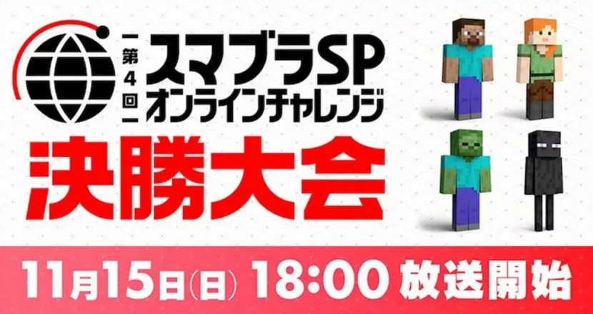 ギミック豊富なステージを勝ち抜け!「第4回 スマブラSP オンラインチャレンジ 決勝大会」放送決定!