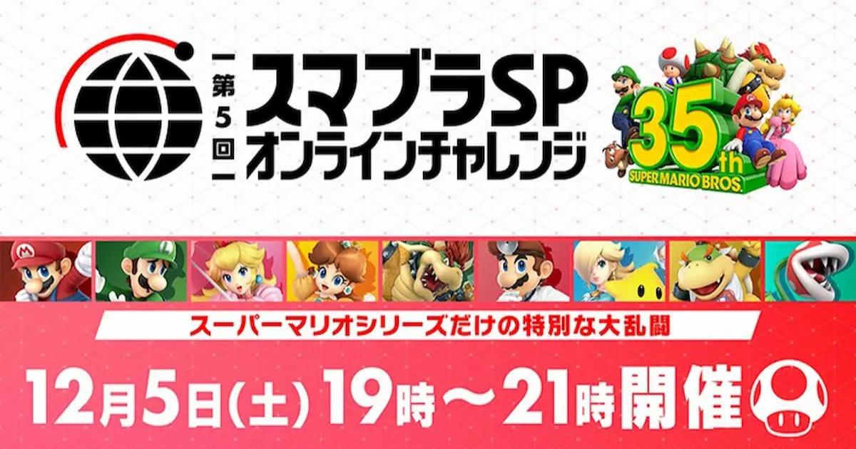 マリオ35周年コラボ!「第5回 スマブラSP オンラインチャレンジ」開催決定!