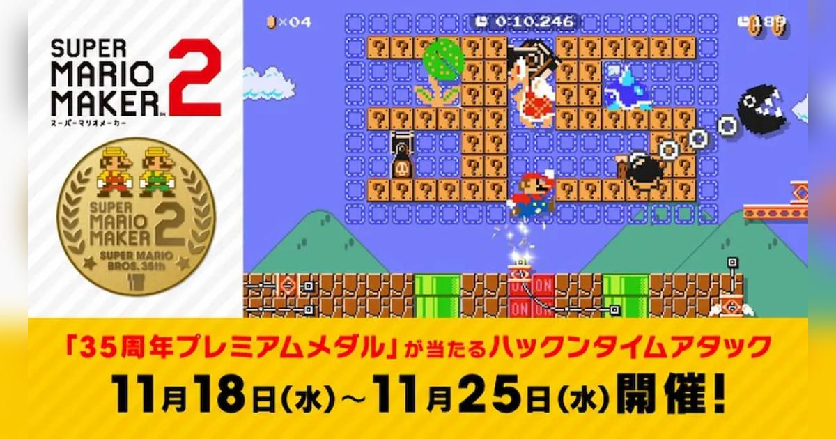瑪利歐35週年《超級瑪利歐創作家2》競賽模式Hack'n time attack即將開跑!還有機會獲得瑪利歐獎牌!