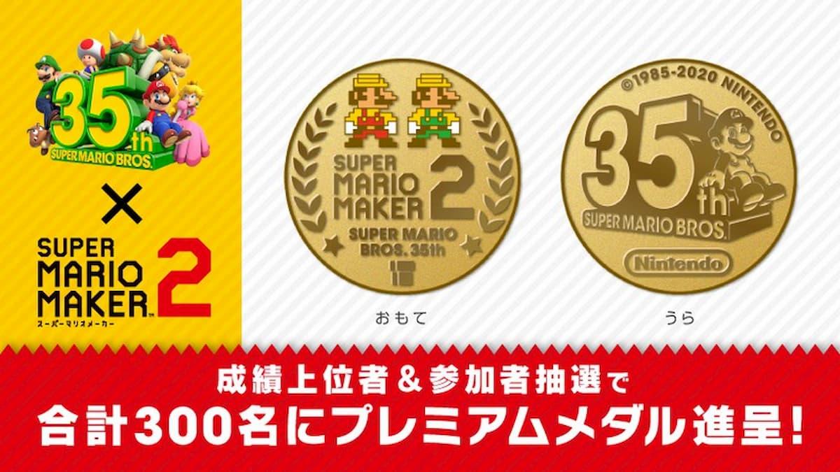 プレミアムメダル