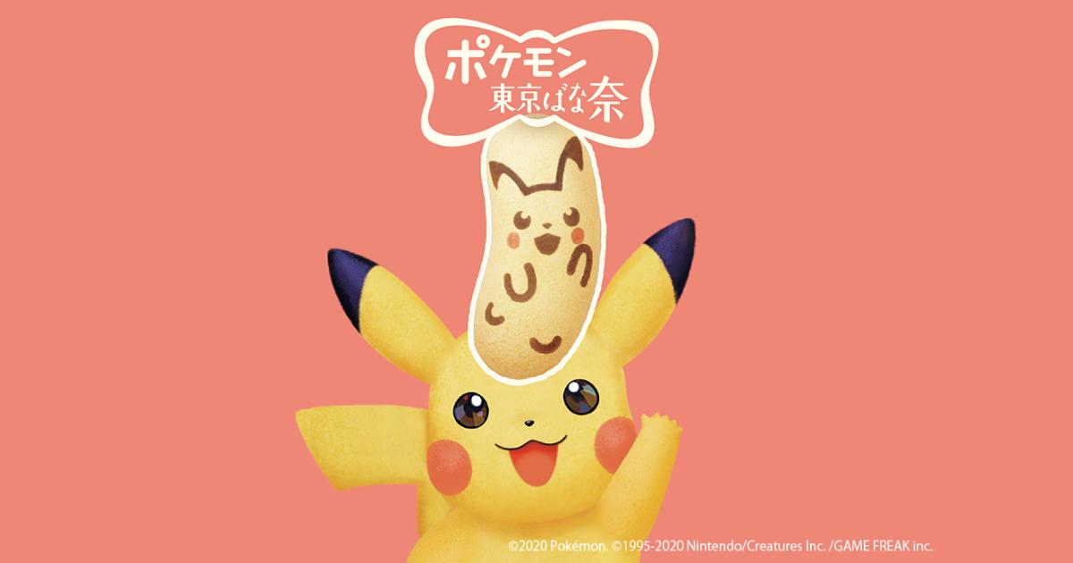 第1彈「皮卡丘東京香蕉」