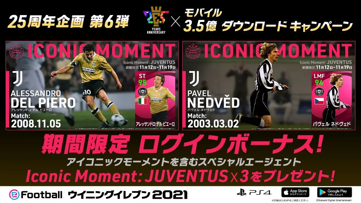 Iconic Moment: JUVENTUS