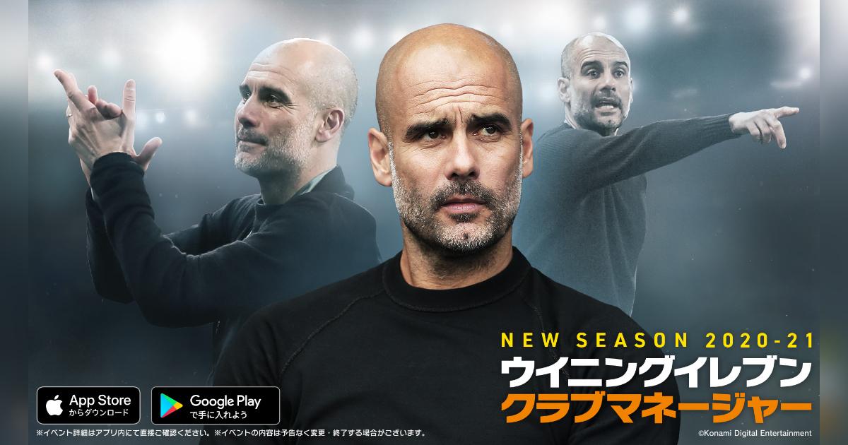 「ウイニングイレブンクラブマネージャー」が2020-21新シーズンにアップデート!