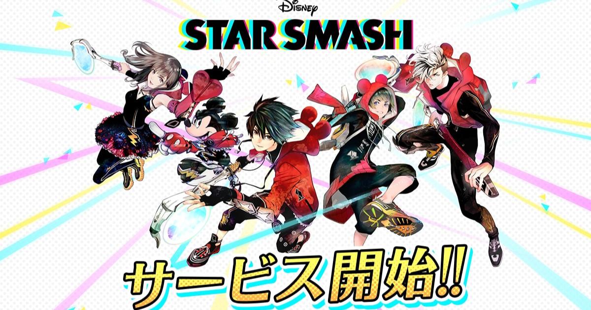 DISNEY x 打磚塊遊戲!?豪華的聲優陣營坐鎮新作「STAR SMASH (スタースマッシュ)」