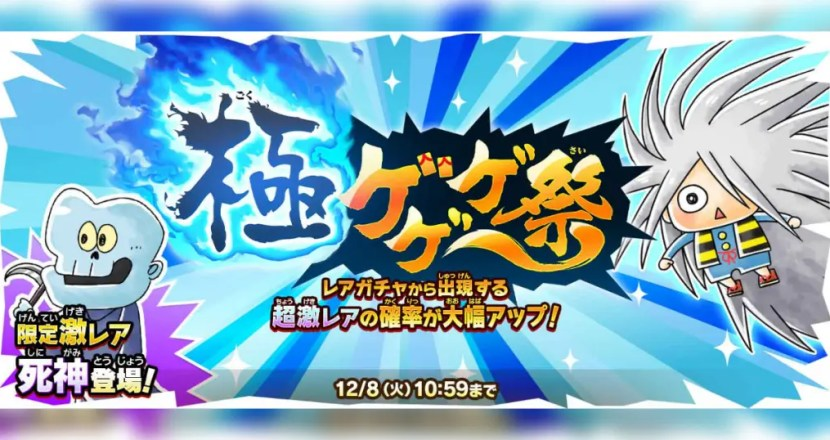 限定超激レア「きたろう:地獄の鋼(武頼針)」が登場!ゆるゲゲで極ゲゲゲ祭と12月イベントが同時開催!