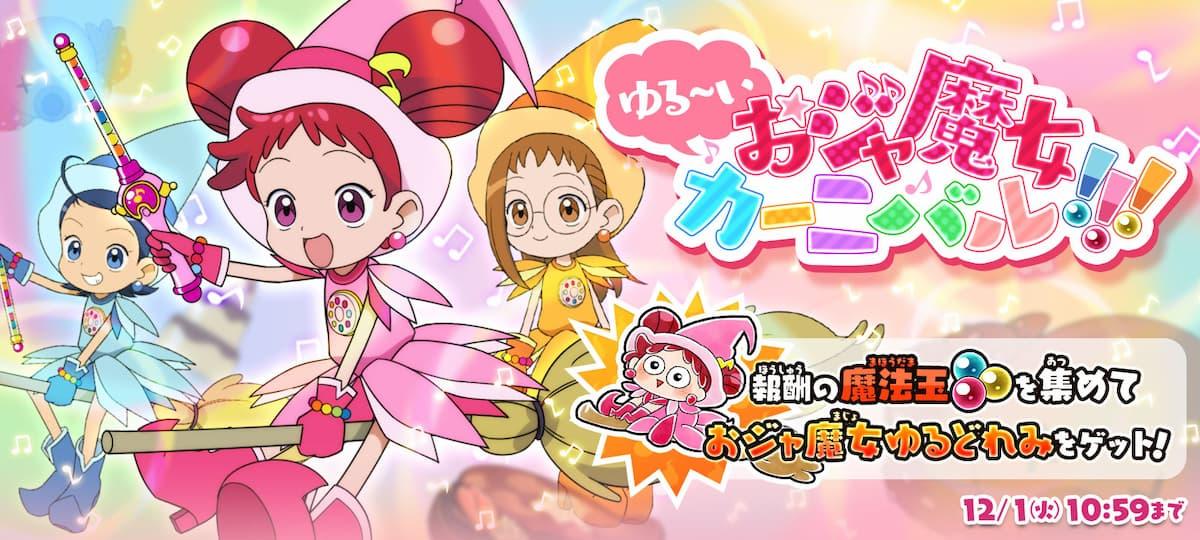 コラボ暴走イベント「ゆる~いおジャ魔女カーニバル!!」