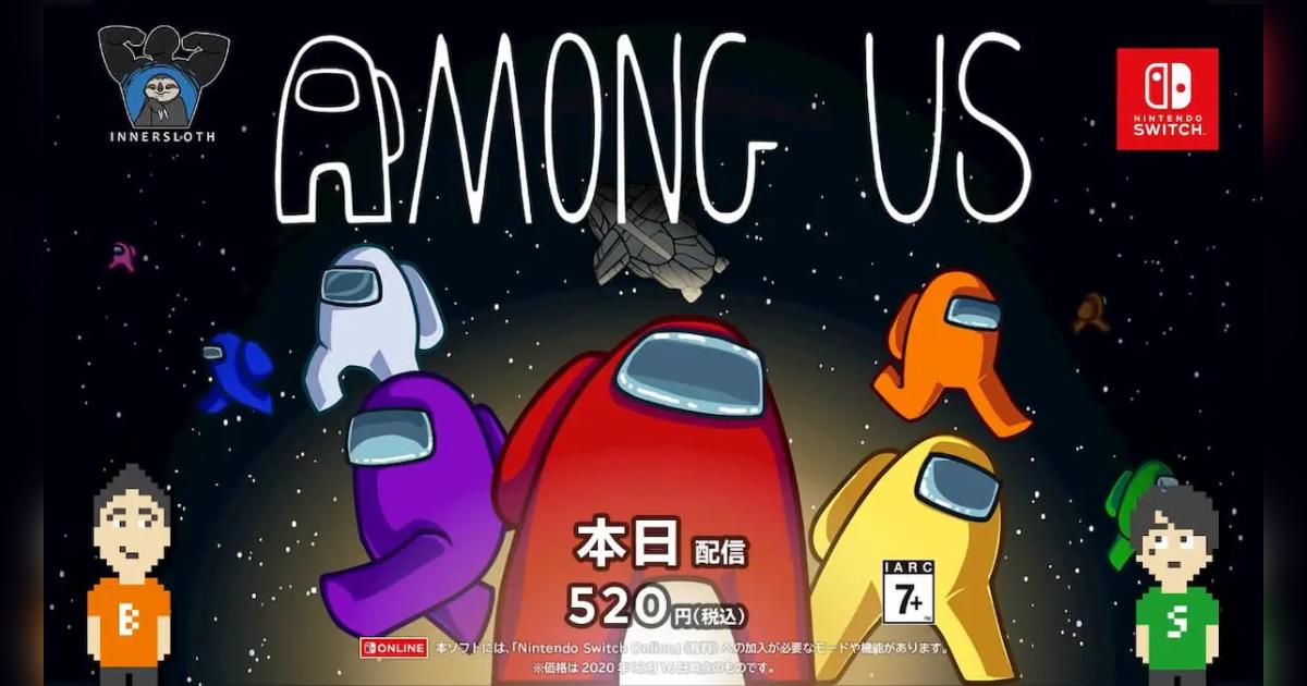 話題の宇宙人狼ゲーム「Among Us」が日本語対応してNintendo Switchで発売!
