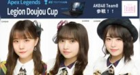 「Apex Legends Legion Doujou Cup」にAKB48チーム8が参戦決定!
