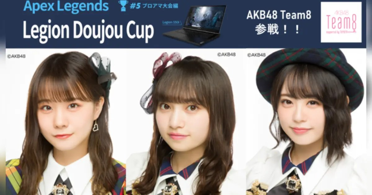 「Apex Legends Legion Doujou Cup」にAKB48チーム8が参戦決定!