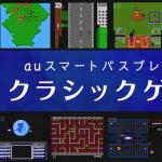 43046「auスマートパスプレミアム クラシックゲーム」に2021年最初のタイトル追加!伝説的OPの名作が登場!