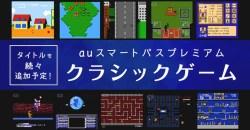 「auスマートパスプレミアム クラシックゲーム」に個性豊かな新ゲームタイトルが追加!