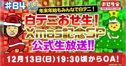 白猫テニスの大規模イベント「東西戦」が開幕!公式生放送「白テニおせ生! Xmas記念SP」も配信予定!