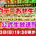 43267「白猫テニス」と「にじさんじ」がコラボ!人気VTuberの笹木咲、本間ひまわり、椎名唯華がゲーム内に登場!