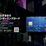 支払いでコインを貯めてゲームに還元!クレディセゾンから「GAMING CARD」登場!