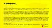 「サイバーパンク2077」公式が家庭用ゲーム機での不具合を謝罪、返金対応を発表