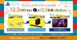 12月3日はプレイステーションの日!合計最大12.3名に豪華賞品が当たるRTキャンペーン開催中!