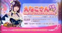 コスプレイヤー・えなこが美少女育成ゲーム「放置少女」の公式宣伝大使就任