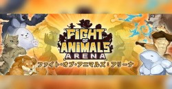 動物たちの大乱闘「Fight of Animals: Arena」が発売日が遂に決定!