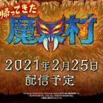 43298シリーズ最新作「モンスターハンターライズ」最新映像公開!体験版も配信決定!
