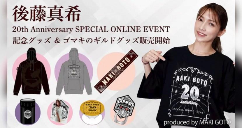 由本人親自監督!YouTube頻道「後藤真希的公會」原創商品預購開始!