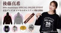 後藤真希本人がプロデュース!「ゴマキのギルド」オリジナルグッズが受注販売開始!