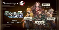 グラブル × 鬼滅の刃コラボイベント「因果の匂い、果ての空」の詳細発表!